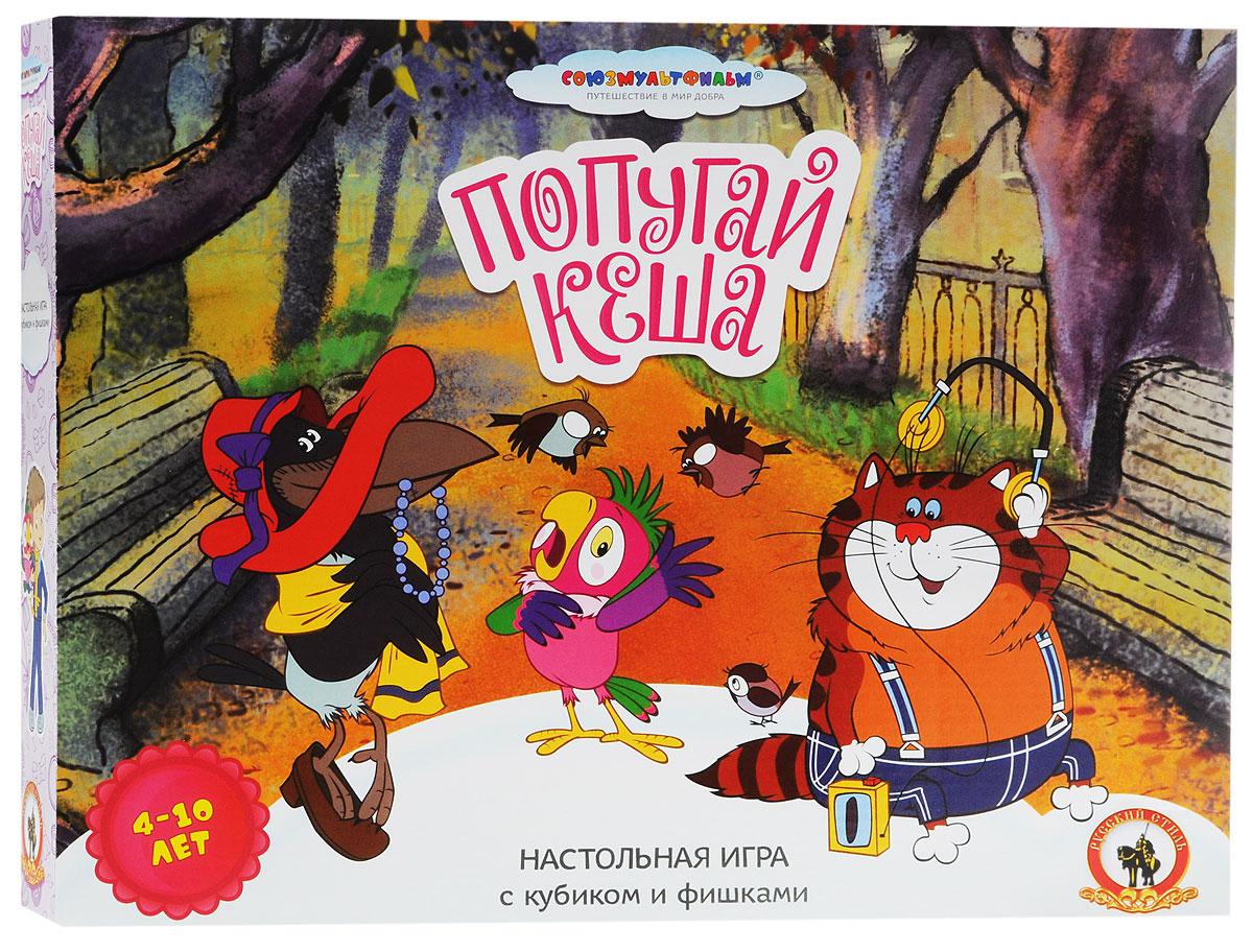 Русский стиль Настольная игра Попугай Кеша03816Настольная игра Русский стиль Попугай Кеша - интересная и увлекательная игра- ходилка, которая обязательно понравится вашим детям. Правила игры очень просты - нужно как можно быстрее пройти от старта к финишу, опередив при этом всех своих соперников. Количество ходов, как и всегда, определятся значением кубика, который бросается перед каждым ходом. Однако в игре есть некоторые уловки в виде цветных клеток. Они заставляют игрока делать некоторые дополнительные действия, например шагнуть назад, пропустить ход или пройти по стрелке вперед. Будьте внимательны и старайтесь, как можно удачней бросить кости. Оригинальный дизайн в стиле мультфильма Попугай Кеша сделает игру еще более красочной и интересной. Приятного вам досуга!