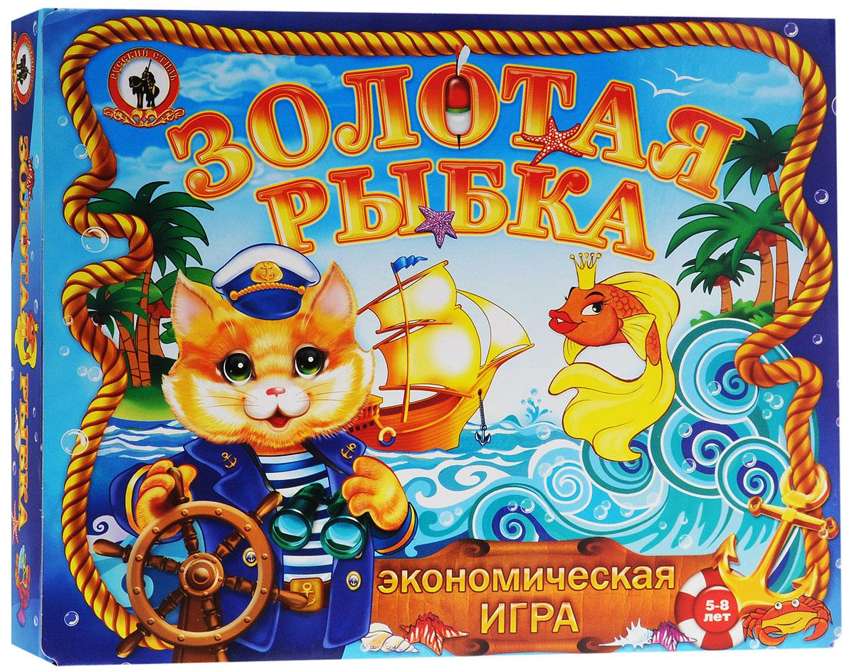 Русский стиль Настольная игра Золотая рыбка3646У вас появился прекрасный шанс обзавестись горой конфет, личным самолетом и шикарным особняком, всего лишь отправившись на рыбалку вместе с новыми друзьями - зайчонком, котенком, щенком, бельчонком и медвежонком. Эта забавная экономическая настольная игра Русский стиль Золотая рыбка предназначена для двух-пяти игроков в возрасте от 5 до 8 лет. Она не только развлечет вашего ребенка, но и даст возможность поупражняться в устном счете, повторить цифры, а также потренировать координацию движений и мелкую моторику пальцев рук.