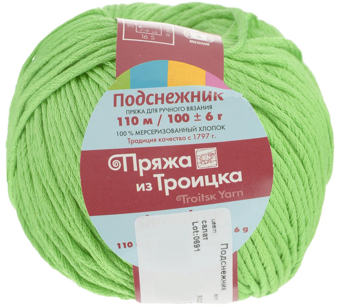 Пряжа для вязания Подснежник, цвет: салатовый (3015), 110 м, 100 г, 10 шт366132_3015Пряжа Подснежник, изготовленная из мерсеризованного хлопка, предназначена для ручного вязания. Толстая прочная пряжа плотно скручена из многих нитей. Изделия из этой пряжи не линяют и сохраняют после стирки не только цвет, но и форму. Подходит для вязания блузок, туник, платьев, болеро и другой летней повседневной и праздничной одежды. Состав: мерсеризованный хлопок. Рекомендуемые спицы: 4,5 мм.