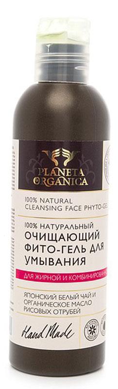 Planeta Organica Гель-фито очищающий для умывания для жирной и комбинированной кожи, 200 мл071-01-2438PLANETA ORGANICA Гель-фито очищающий для умывания для жирной и комбинированной кожи 200 мл.Сапонифицированное масло рисовых отрубей, прошедшее 8-ми часовой процесс омыления, в сочетании с натуральными маслами и экстрактами трав и растений, образуют уникальную формулу фито-геля для умывания, незаменимого в уходе за жирной и комбинированной кожей. Фито-гель глубоко очищает и сужает поры, нормализует работу сальных желез и водно-липидный баланс кожи. Японский белый чай оказывает мощное антибактериальное воздействие на кожу: снимает раздражение и устраняет жирный блеск, освежает и улучшает цвет лица.