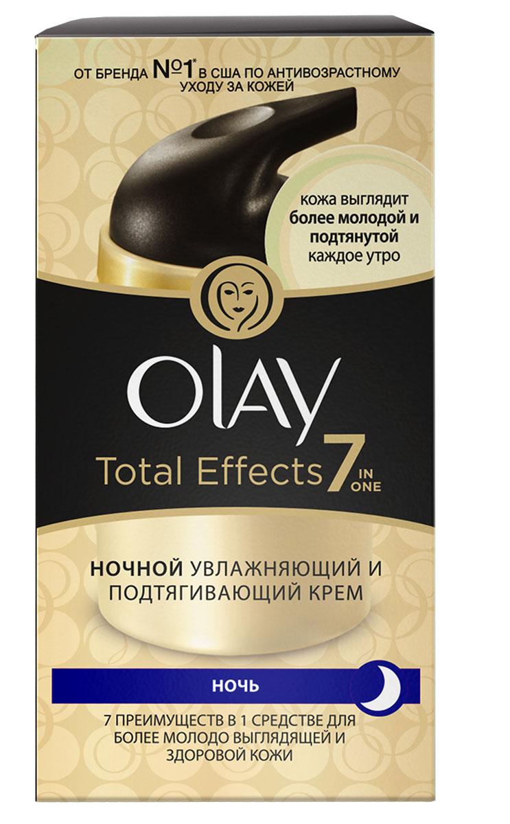 Olay Ночной крем для лица Total Effects 7в1, увлажняющий, восстанавливающий, 50 мл (OLAY)