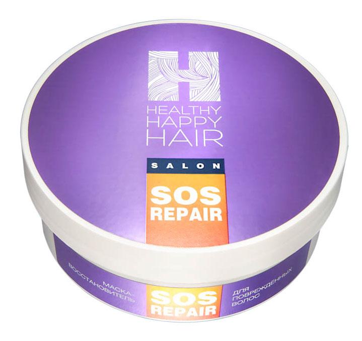 Healthy Happy Hair Маска-восстановитель для поврежденных волос SOS repair, 200 гC102-303Смываемое интенсивное средство неотложной помощи сухим, ломким, пористым, тусклым волосам. Содержит современные кондиционирующие добавки для мгновенного и пролонгированного улучшения внешнего вида поврежденных волос. Натуральные масла (оливковое и каритэ), витамины А и Е, молочная кислота, D-пантенол, комплекс аминокислот, экстракты дуба, ромашки и жожоба вернут волосам гладкость, блеск, мягкость и послушность. Содержит силиконы.