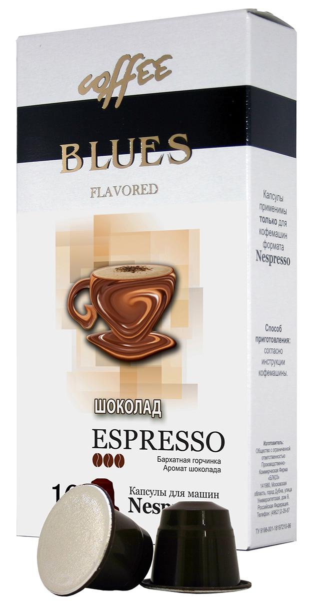 Блюз Эспрессо Шоколад кофе молотый в капсулах, 10 шт