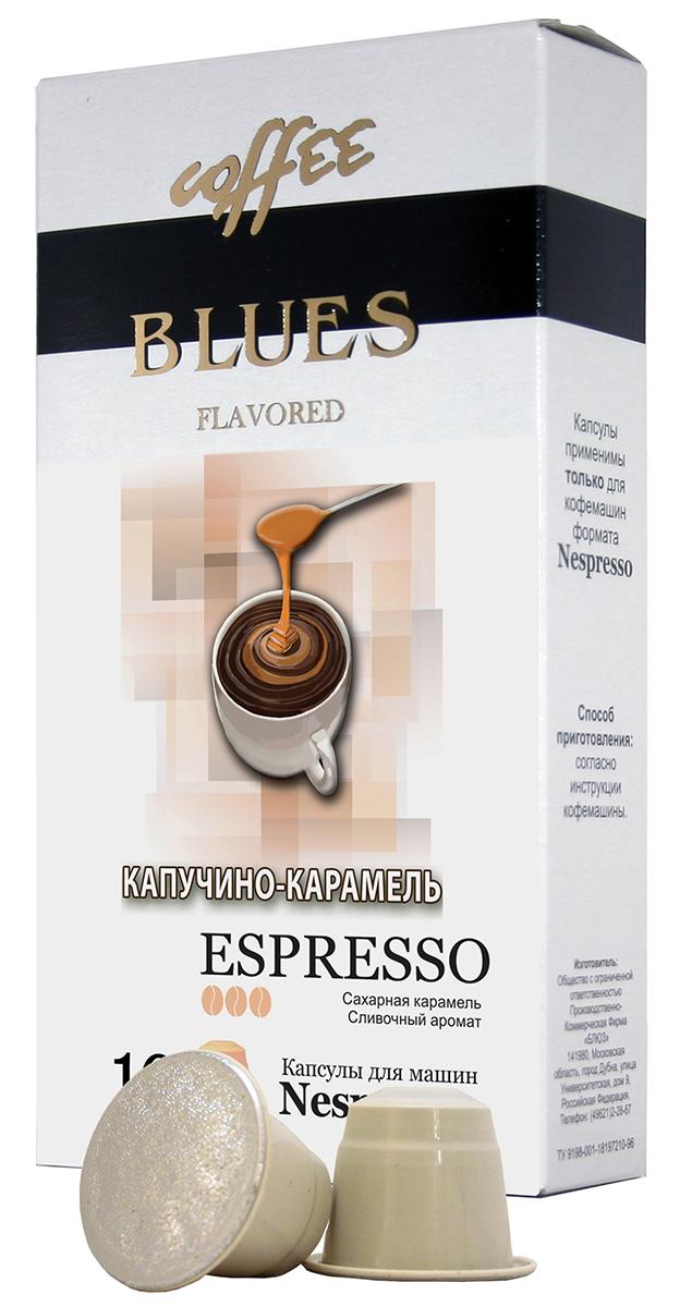 Блюз Эспрессо Капучино-карамель кофе молотый в капсулах, 10 шт