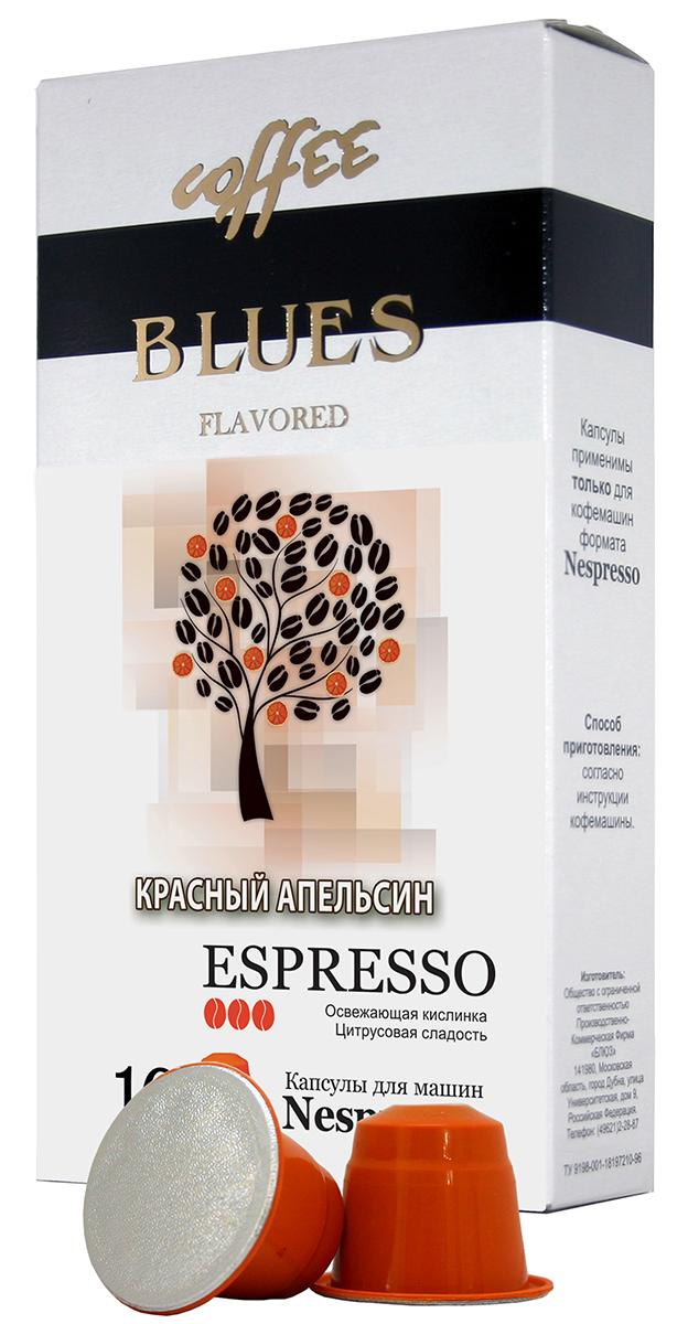 Блюз Эспрессо Красный апельсин кофе молотый в капсулах, 10 шт4600696101218Эспрессо Красный апельсин – сочетание искрящихся цитрусовых ноток и традиционного вкуса мягкой Арабики. Капсулы подходят для кофемашин Nespresso. В упаковке 10 капсул.
