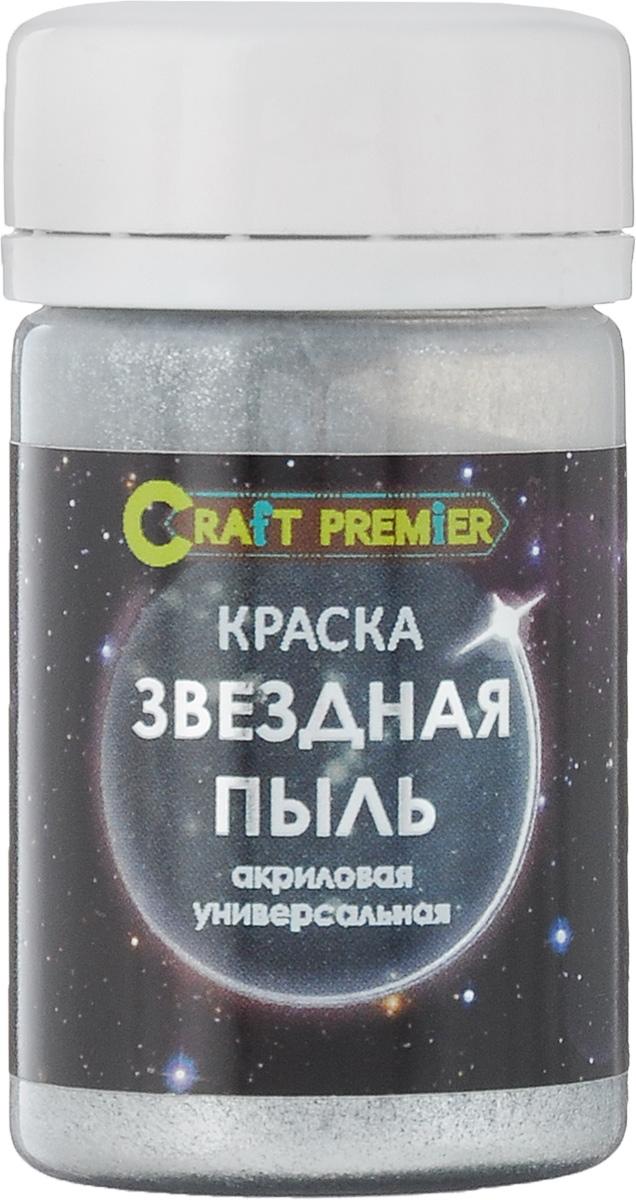 Краска акриловая Craft Premier Звездная пыль, цвет: полярная звезда, 50 млZ0058-07Craft Premier Звездная пыль - это отличная универсальная краска на водной основе, обладающая хорошей адгезией и укрывистостью. Ее легко и приятно наносить, слои высыхают быстро. Краска Craft Premier Звездная пыль обладает натуральным металлическим блеском, который способен превратить любое изделие в настоящее произведение искусства. Каждый цвет назван по имени созвездия, и это не просто так - название строго соответствует цвету звезды, который мы можем видеть с нашей планеты. Краска идеально ложится на самые разные поверхности: дерево, МДФ, гипс, пластик, папье-маше, пенопласт, керамику, бумагу. Перед использованием баночку тщательно встряхнуть. Поверхность необходимо очистить от загрязнений, тщательно просушить. Краска Craft Premier Звездная пыль легко и ровно наносится спонжем или кистью в 1-2 слоя. Хранить в оригинальной плотно закрытой баночке при температуре от 0°С до +40°С. Беречь от замораживания. Расход 100-200 г/м2 в зависимости от типа...