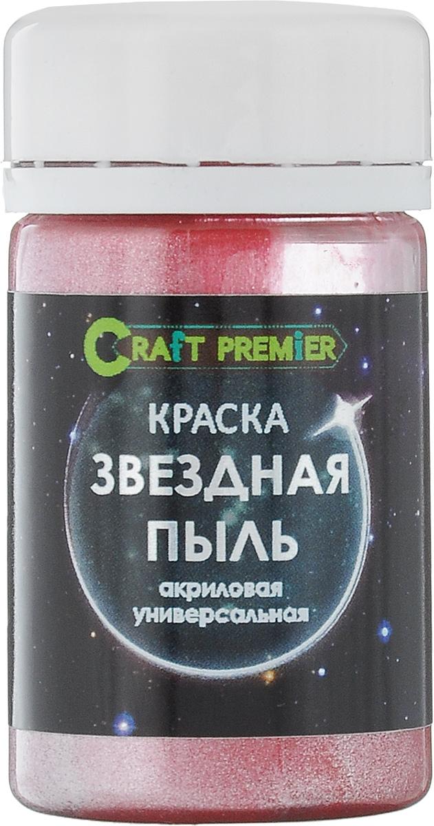 Краска акриловая Craft Premier Звездная пыль, цвет: антарес, 50 млZ0058-01Craft Premier Звездная пыль - это отличная универсальная краска на водной основе, обладающая хорошей адгезией и укрывистостью. Ее легко и приятно наносить, слои высыхают быстро. Краска Craft Premier Звездная пыль обладает натуральным металлическим блеском, который способен превратить любое изделие в настоящее произведение искусства. Каждый цвет назван по имени созвездия, и это не просто так - название строго соответствует цвету звезды, который мы можем видеть с нашей планеты. Краска идеально ложится на самые разные поверхности: дерево, МДФ, гипс, пластик, папье-маше, пенопласт, керамику, бумагу. Перед использованием баночку тщательно встряхнуть. Поверхность необходимо очистить от загрязнений, тщательно просушить. Краска Craft Premier Звездная пыль легко и ровно наносится спонжем или кистью в 1-2 слоя. Хранить в оригинальной плотно закрытой баночке при температуре от 0°С до +40°С. Беречь от замораживания. Расход 100–200 г/м2 в зависимости от типа...