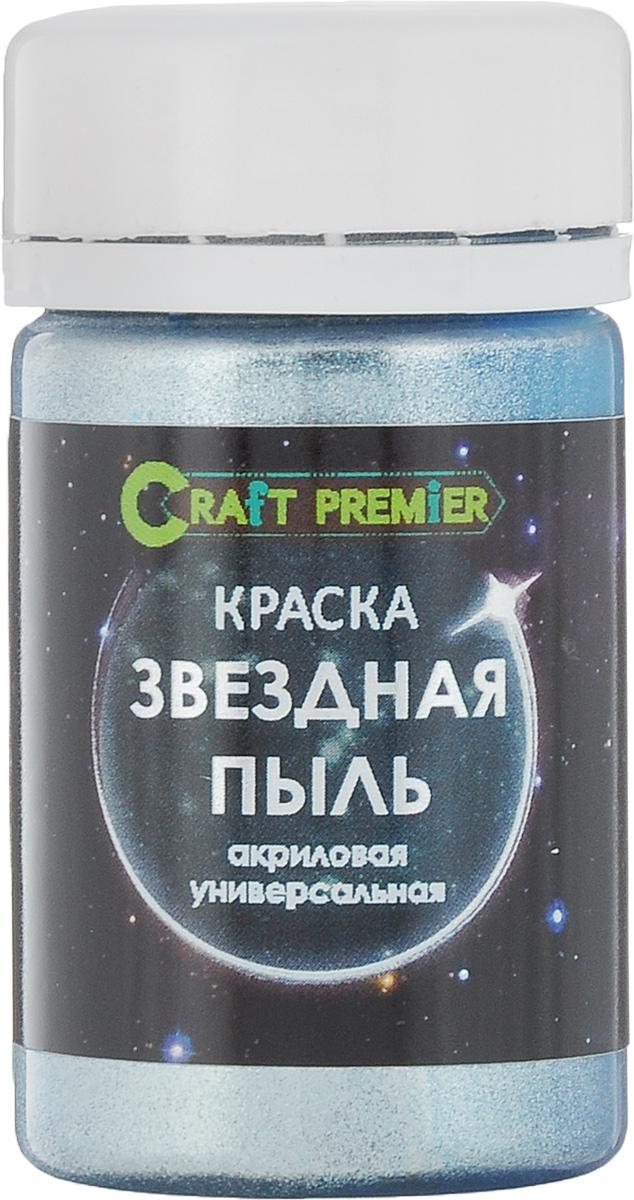 Краска акриловая Craft Premier Звездная пыль, цвет: сириус, 50 млZ0058-05Craft Premier Звездная пыль - это отличная универсальная краска на водной основе, обладающая хорошей адгезией и укрывистостью. Ее легко и приятно наносить, слои высыхают быстро. Краска Craft Premier Звездная пыль обладает натуральным металлическим блеском, который способен превратить любое изделие в настоящее произведение искусства. Каждый цвет назван по имени созвездия, и это не просто так - название строго соответствует цвету звезды, который мы можем видеть с нашей планеты. Краска идеально ложится на самые разные поверхности: дерево, МДФ, гипс, пластик, папье-маше, пенопласт, керамику, бумагу. Перед использованием баночку тщательно встряхнуть. Поверхность необходимо очистить от загрязнений, тщательно просушить. Краска Craft Premier Звездная пыль легко и ровно наносится спонжем или кистью в 1-2 слоя. Хранить в оригинальной плотно закрытой баночке при температуре от 0°С до +40°С. Беречь от замораживания. Расход 100-200 г/м2 в зависимости от типа...