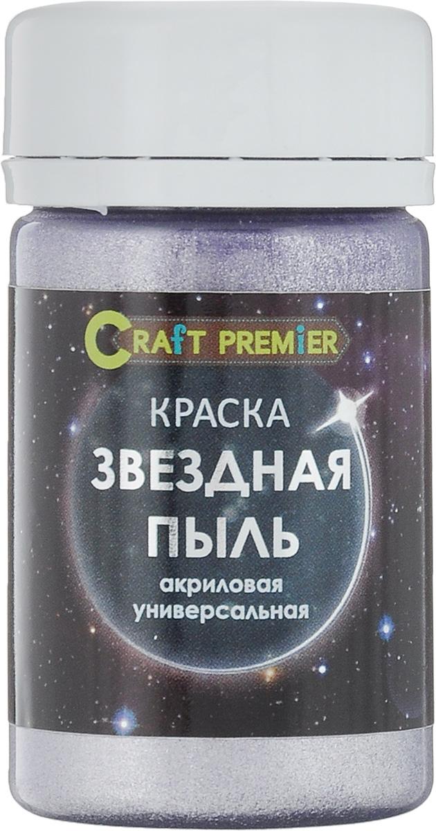 Краска акриловая Craft Premier Звездная пыль, цвет: капелла, 50 млZ0058-06Craft Premier Звездная пыль - это отличная универсальная краска на водной основе, обладающая хорошей адгезией и укрывистостью. Ее легко и приятно наносить, слои высыхают быстро. Краска Craft Premier Звездная пыль обладает натуральным металлическим блеском, который способен превратить любое изделие в настоящее произведение искусства. Каждый цвет назван по имени созвездия, и это не просто так - название строго соответствует цвету звезды, который мы можем видеть с нашей планеты. Краска идеально ложится на самые разные поверхности: дерево, МДФ, гипс, пластик, папье-маше, пенопласт, керамику, бумагу. Перед использованием баночку тщательно встряхнуть. Поверхность необходимо очистить от загрязнений, тщательно просушить. Краска Craft Premier Звездная пыль легко и ровно наносится спонжем или кистью в 1-2 слоя. Хранить в оригинальной плотно закрытой баночке при температуре от 0°С до +40°С. Беречь от замораживания. Расход 100-200 г/м2 в зависимости от типа...