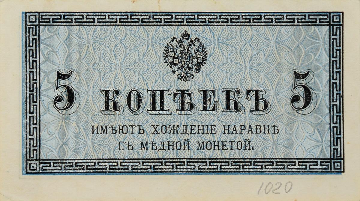 Купюра 5 копеек. Российская Империя, 1915 год791504Купюра 5 копеек. Российская Империя, 1915 год. Размер: 7,9 х 4,5 см. Сохранность хорошая