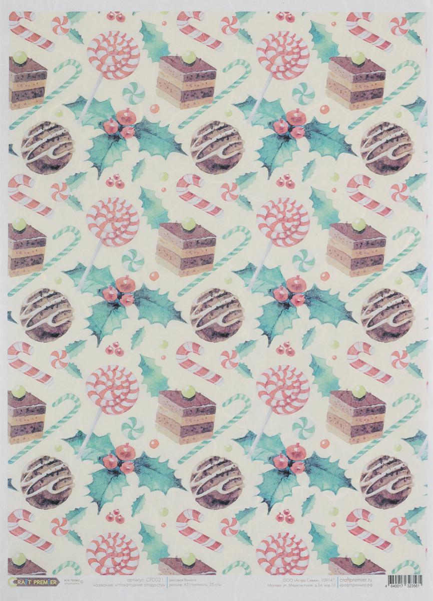 Рисовая бумага для декупажа Craft Premier Новогодние сладости, 38,4 х 28,2 смCPD021Декупажные карты на рисовой бумаге. Формат А3. Имеет в составе прожилки риса, которые очень красиво смотрятся на декорируемом изделии, придают ему неповторимую фактуру и создают эффект нанесенного кистью рисунка. Подходит для декора в технике декупаж на стекле, дереве, пластике, металле и любых других поверхностях. НЕ ТРЕБУЕТ ЗАМАЧИВАНИЯ. Приклеивается путем нанесения клея поверх бумаги по направлению от центра к краям. Мотивы рисунка можно вырезать ножницами либо вырывать руками. Так же используется в технике скрапбукинг для декора страниц и обложек альбомов, бумагу можно пристрачивать на швейной машине. Плотность бумаги: 25 г/м.