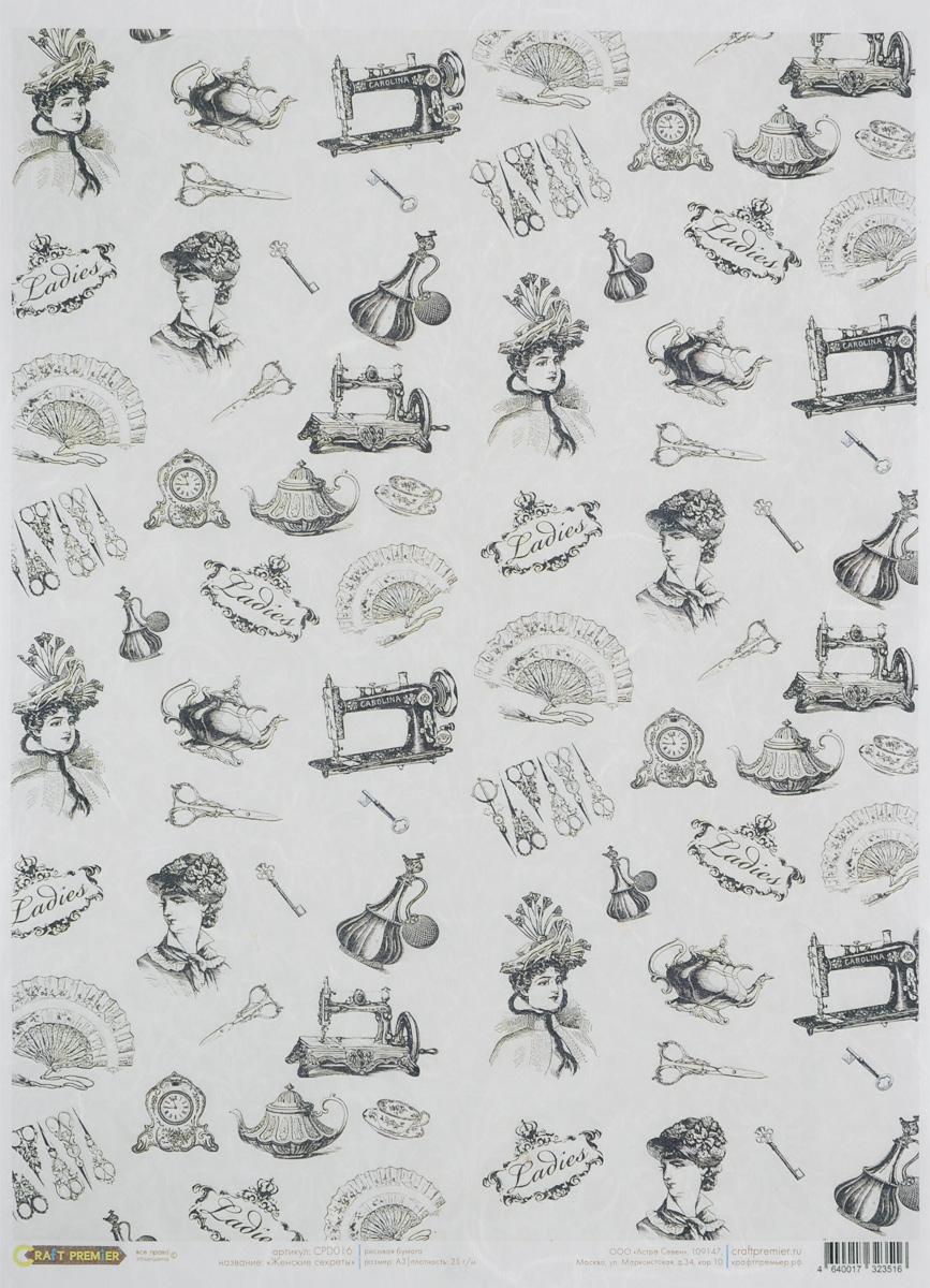Рисовая бумага для декупажа Craft Premier Женские секреты, 38,4 х 28,2 смCPD016Декупажные карты на рисовой бумаге. Формат А3. Имеет в составе прожилки риса, которые очень красиво смотрятся на декорируемом изделии, придают ему неповторимую фактуру и создают эффект нанесенного кистью рисунка. Подходит для декора в технике декупаж на стекле, дереве, пластике, металле и любых других поверхностях. НЕ ТРЕБУЕТ ЗАМАЧИВАНИЯ. Приклеивается путем нанесения клея поверх бумаги по направлению от центра к краям. Мотивы рисунка можно вырезать ножницами либо вырывать руками. Так же используется в технике скрапбукинг для декора страниц и обложек альбомов, бумагу можно пристрачивать на швейной машине. Плотность бумаги: 25 г/м.