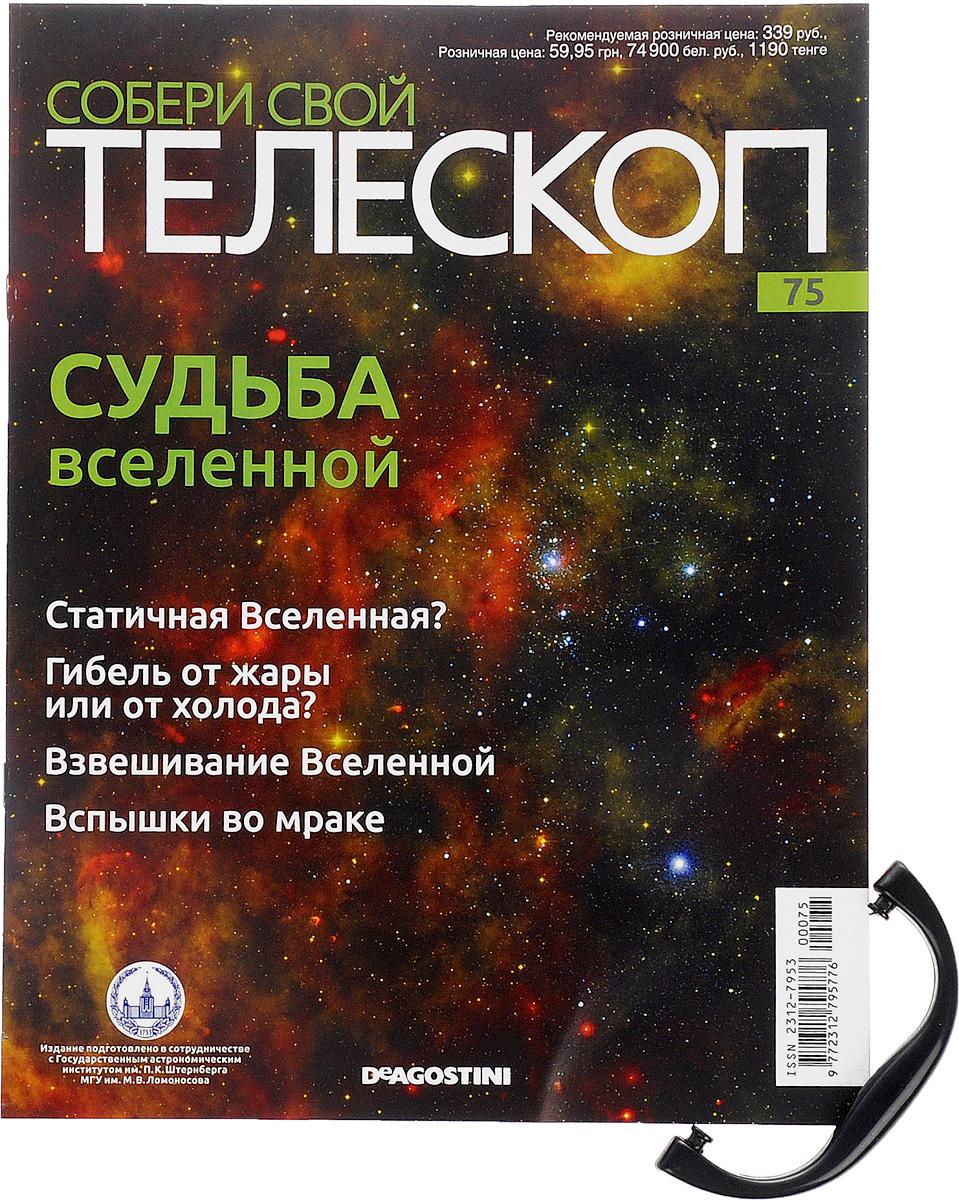 Журнал Собери свой телескоп №75TLS075Издания Собери свой телескоп станут полезным и интересным приобретением для поклонников астрономии, помогут вам в новом ракурсе увидеть и изучить небесные тела, организовать свою личную обсерваторию и получать незабываемые эмоции от познания космоса. Каждое издание серии включает в себя монографический журнал, увлекательно знакомящий читателей с отдельным небесным телом, и некоторые элементы для собираемого телескопа. Вы сможете расширить свой кругозор, приятно провести время за чтением журналов, собственноручно собрать настоящий телескоп и полноценно использовать его для изучения звездного неба. К данному номеру прилагается фурнитура чемоданчика для аксессуаров. Тема номера - судьба Вселенной. Материал: пластик, металл. Категория 12+.