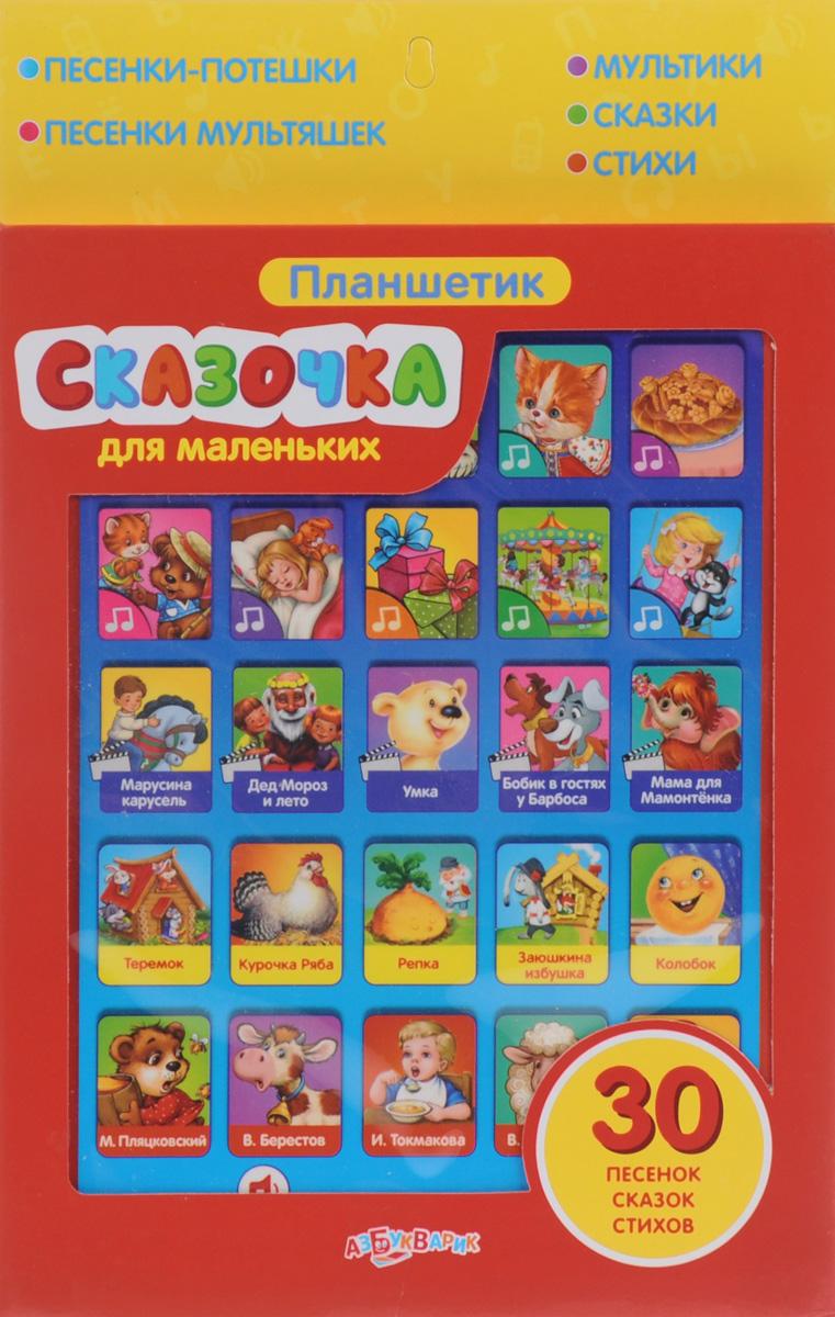 Азбукварик Обучающая игрушка Планшетик Сказочка для маленьких цвет красный желтыйWD3686-RОбучающая игрушка Азбукварик Планшетик Сказочка для маленьких выполнена из яркого пластика и стилизована под планшет. На экране расположены 25 кнопок выбора, при нажатии на которые малыш услышит 5 песенок-потешек, 5 песенок мультяшек, 5 мультиков, 5 сказок и 10 стихов. При повторном нажатии на кнопочку планшет замолкает. В нижней части игрушки находятся кнопки регулировки громкости, а еще ниже - кнопка включения/выключения. Обучающая игрушка Азбукварик Планшетик Сказочка для маленьких поможет вашему малышу развить слух, музыкальное восприятие, мелкую моторику рук, память, а также поднимет настроение не только ребенку, но и взрослому. Для работы игрушки необходимы 3 батарейки напряжением 1,5V типа ААА (входят в комплект).