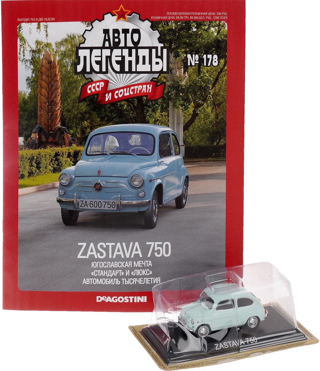 Журнал Авто легенды СССР №178RC178В данной серии вы познакомитесь с историей советского автомобилестроения, узнаете, как создавались отечественные машины. Многих героев издания теперь можно встретить только в музеях. Другие, несмотря на почтенный возраст, до сих пор исправно служат своим хозяевам. В журнале вы узнаете, как советские конструкторы создавали автомобили, тщательно изучая опыт зарубежных коллег, воплощая их наиболее удачные находки в своих детищах. А особые ценители смогут ознакомиться с подробными техническими характеристиками и биографией отдельных моделей и их создателей. С каждым номером читатели журнала Авто легенды СССР получают миниатюрный автомобиль. Маленькие, но удивительно точные копии с оригинала помогут вам открыть для себя увлекательный мир автомобилей в стиле ретро! В данный номер вошла модель-копия автомобиля ZASTAVA 750 масштаба 1/43. Размер модели: 7,5 см х 3 см х 3,5 см. Материал модели: металл, пластик. Категория 16+.