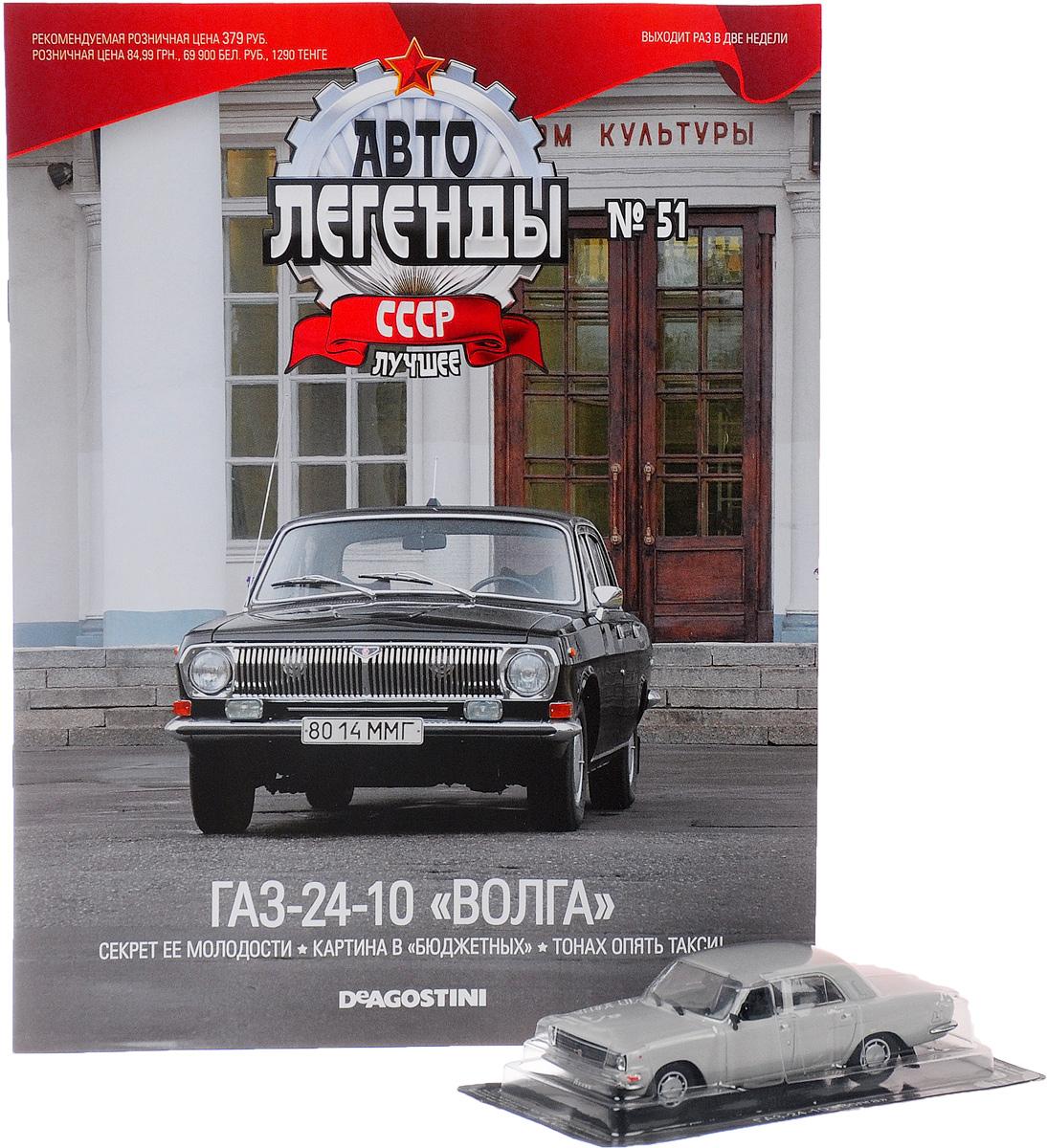 Журнал Авто легенды СССР №51RCRL051В данной серии вы познакомитесь с историей советского автомобилестроения, узнаете, как создавались отечественные машины. Многих героев издания теперь можно встретить только в музеях. Другие, несмотря на почтенный возраст, до сих пор исправно служат своим хозяевам. В журнале вы узнаете, как советские конструкторы создавали автомобили, тщательно изучая опыт зарубежных коллег, воплощая их наиболее удачные находки в своих детищах. А особые ценители смогут ознакомиться с подробными техническими характеристиками и биографией отдельных моделей и их создателей. С каждым номером читатели журнала Авто легенды СССР получают миниатюрный автомобиль. Маленькие, но удивительно точные копии с оригинала помогут вам открыть для себя увлекательный мир автомобилей в стиле ретро! В данный номер вошла модель-копия автомобиля ГАЗ-24-10 Волга масштаба 1/43. Размер модели: 11 см х 4,5 см х 3,5 см. Материал модели: металл, пластик. Категория 16+.