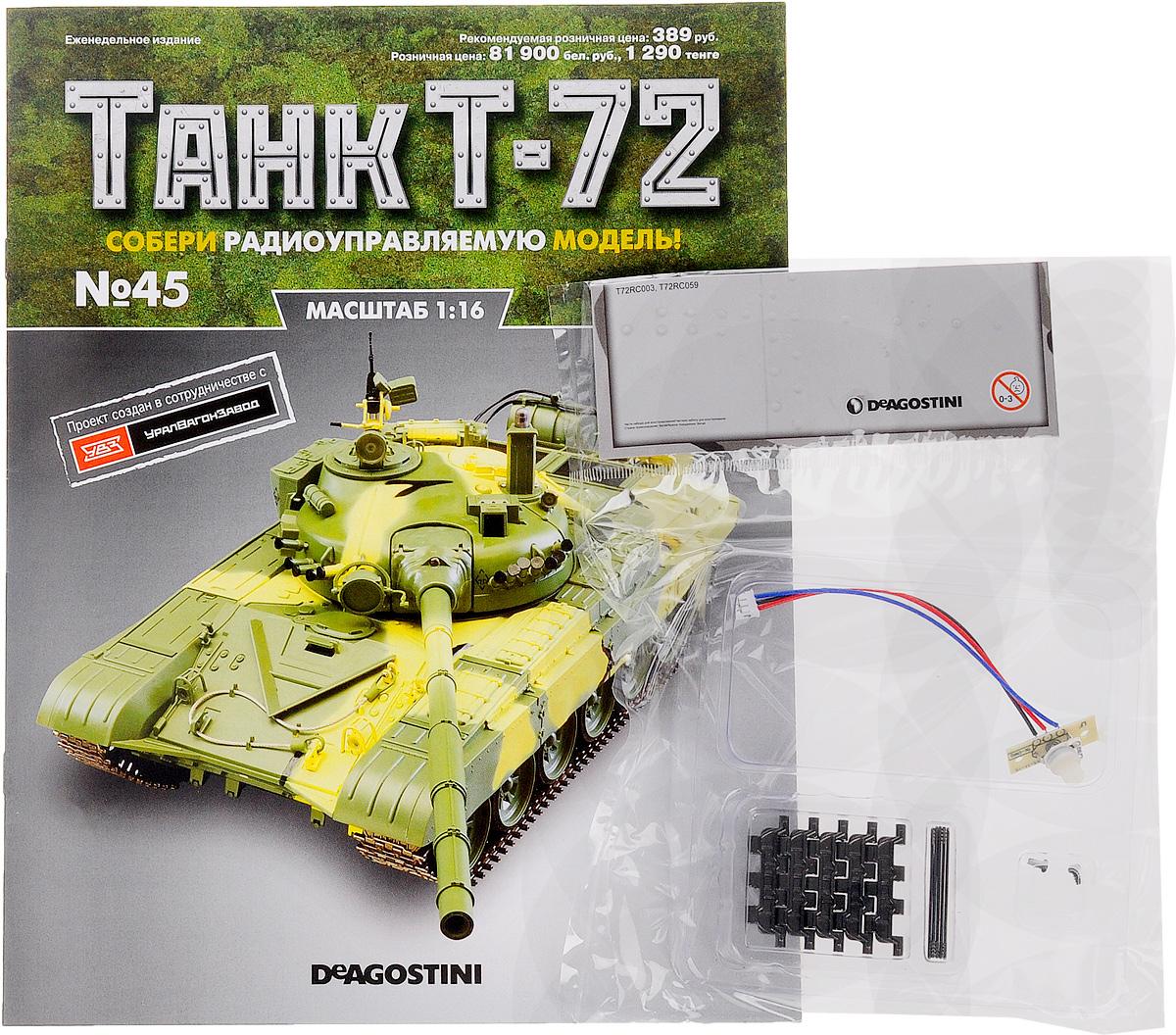 Журнал Танк Т-72 №45TANK045Перед вами - журнал из уникальной серии партворков Танк Т-72 с увлекательной информацией о легендарных боевых машинах и элементами для сборки копии танка Т-72 в уменьшенном варианте 1:16. У вас есть возможность собственноручно создать высококачественную модель этого знаменитого танка с достоверным воспроизведением всех элементов, сохранением функций подлинной боевой машины и дистанционным управлением. В комплект с номером входят очередной набор штифтов и траков, а также новый компонент электронной системы для модели. Категория 16+.