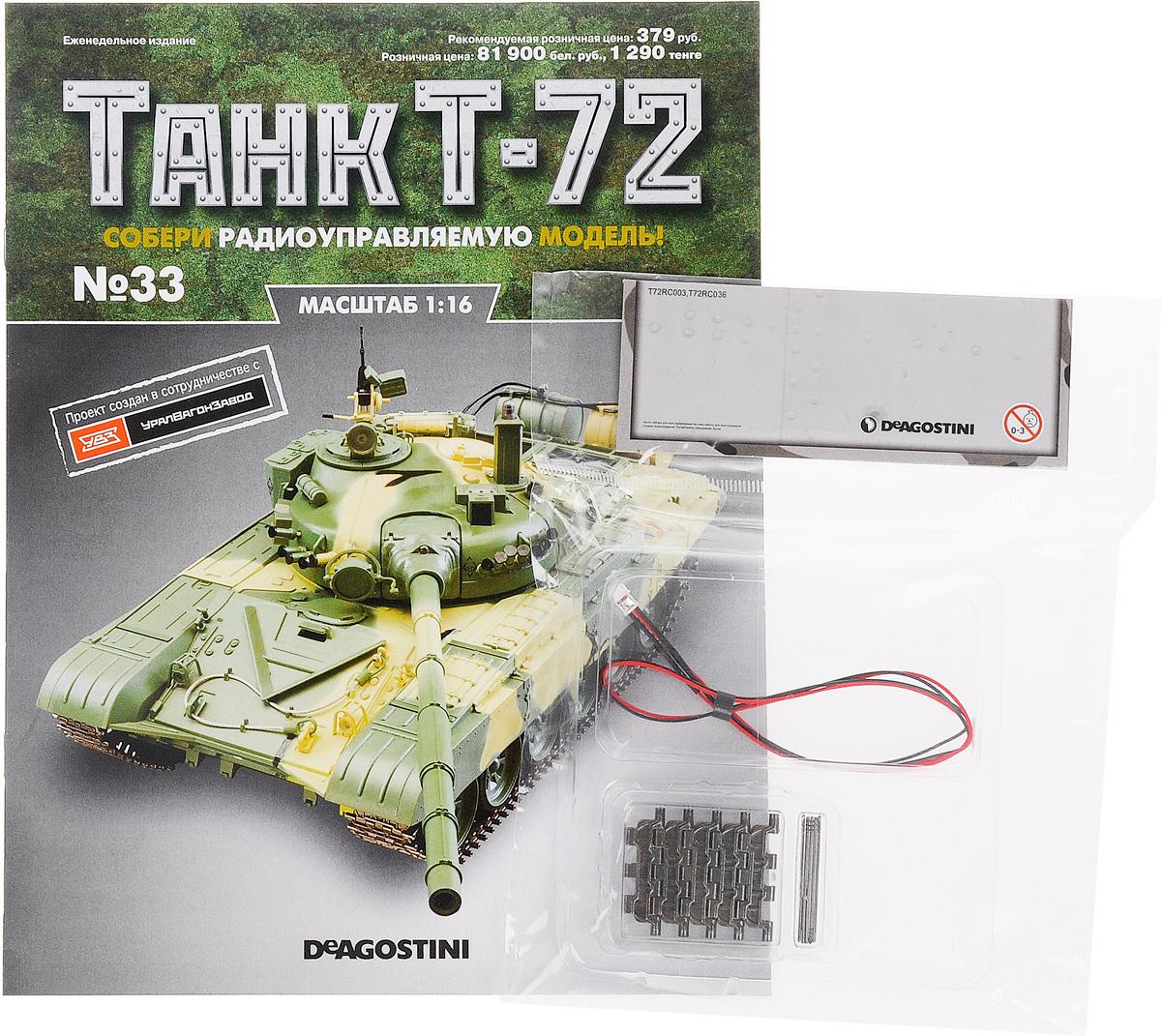 Журнал Танк Т-72 №33TRC033Перед вами - журнал из уникальной серии партворков Танк Т-72 с увлекательной информацией о легендарных боевых машинах и элементами для сборки копии танка Т-72 в уменьшенном варианте 1:16. У вас есть возможность собственноручно создать высококачественную модель этого знаменитого танка с достоверным воспроизведением всех элементов, сохранением функций подлинной боевой машины и дистанционным управлением. В комплект с номером входят светодиод, штифты и траки. Категория 16+.