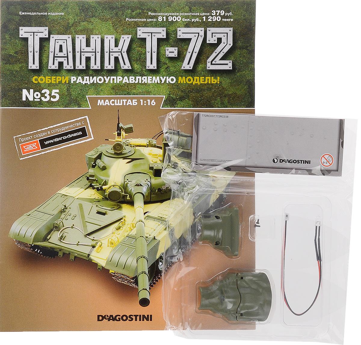 Журнал Танк Т-72 №35TANK035Перед вами - журнал из уникальной серии партворков Танк Т-72 с увлекательной информацией о легендарных боевых машинах и элементами для сборки копии танка Т-72 в уменьшенном варианте 1:16. У вас есть возможность собственноручно создать высококачественную модель этого знаменитого танка с достоверным воспроизведением всех элементов, сохранением функций подлинной боевой машины и дистанционным управлением. В комплект с номером входят верхняя и нижняя части защитного кожуха, винты и светодиод с проводным коннектором. Категория 16+.