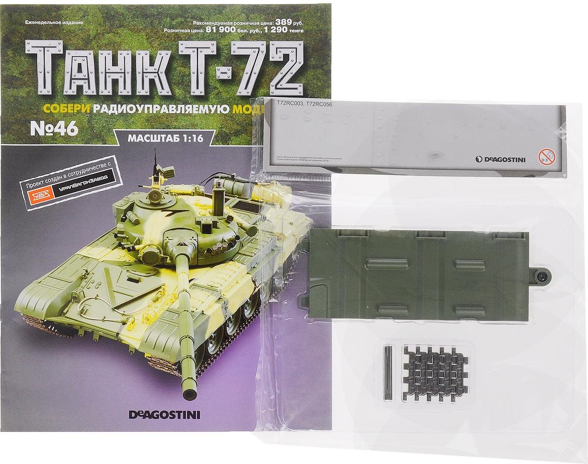 Журнал Танк Т-72 №46TANK046Перед вами - журнал из уникальной серии партворков Танк Т-72 с увлекательной информацией о легендарных боевых машинах и элементами для сборки копии танка Т-72 в уменьшенном варианте 1:16. У вас есть возможность собственноручно создать высококачественную модель этого знаменитого танка с достоверным воспроизведением всех элементов, сохранением функций подлинной боевой машины и дистанционным управлением. В комплект с номером входят панель батарейного отсека, траки и штифты. Категория 16+.