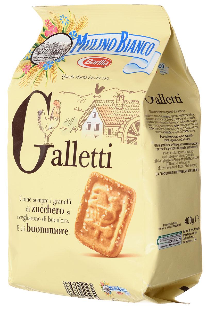Mulino Bianco Galletti печенье песочное, 400 г8076809505932Mulino Bianco Galletti - удивительно вкусное, натуральное песочное печенье с сахарными кристаллами, приготовленное на основе итальянского домашнего рецепта. Отлично подойдет в качестве десерта на каждый день.