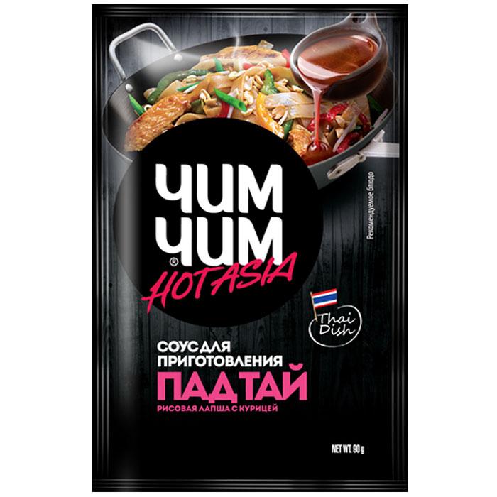 Чим-Чим Hot Asia Соус для приготовления пад тай, 90 г548Весь секрет приготовления пад тай в быстрой обжарке ингредиентов с добавлением правильного соуса. Вам больше не придётся сомневаться в результате. Достаточно следовать простому рецепту на упаковке соуса Чим-Чим, и у вас обязательно получится приготовить яркое и удивительно вкусное азиатское блюдо самостоятельно.