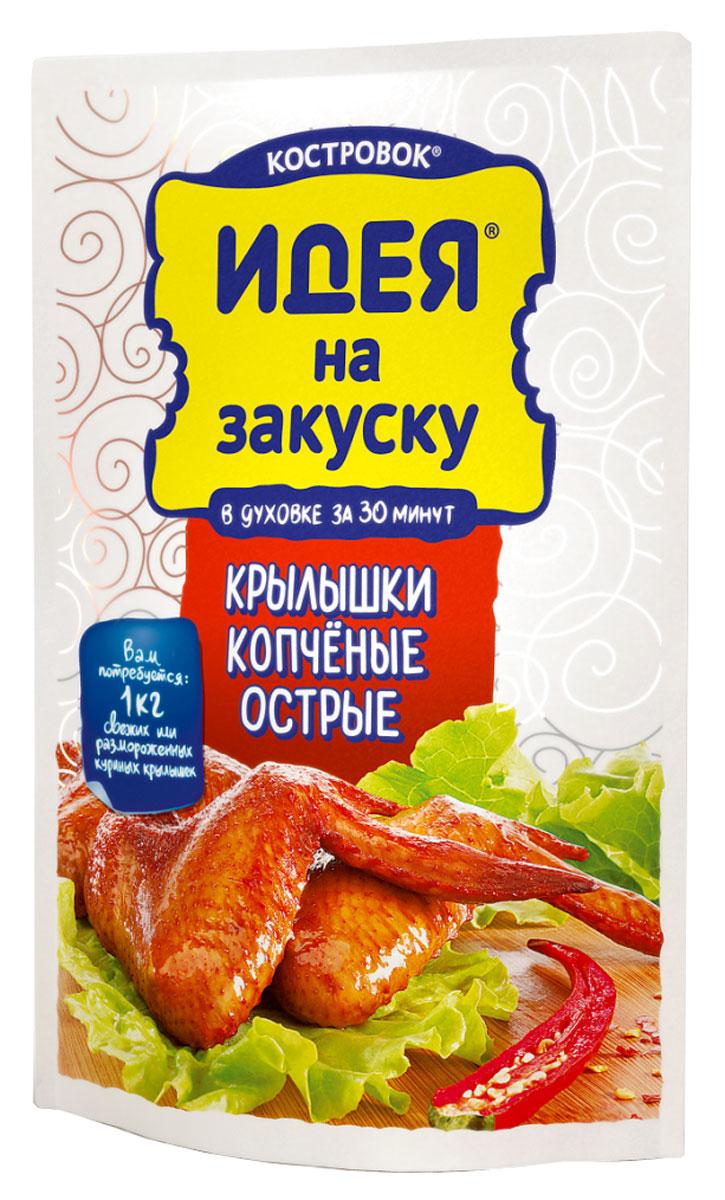 """Рассол Костровок """"Идея на закуску"""" позволяет приготовить копченые куриные крылышки в обычной духовке всего за 30 минут. Это 100% натуральный продукт. Эффект копчения в духовке достигается за счет современных разработок в области натурального копчения продуктов. Одного пакета рассола достаточно для копчения 1 кг куриных крылышек. На обратной стороне упаковки указан рецепт приготовления. Способ приготовления: - 1 кг куриных крылышек промыть. - Поместить крылышки в подходящую емкость или в плотный пакет. - Залить пакетиком """"Идея на закуску"""" и хорошо перемешать. Мариновать при комнатной температуре 1 час. - Выложить на решетку и запекать в духовке 30 минут при 180°C до готовности."""