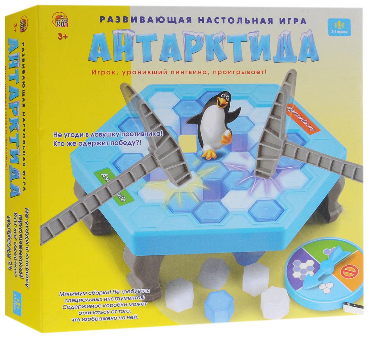 Рыжий Кот Развивающая настольная игра АнтарктидаИН-0555Каждый игрок крутит барабан и по очереди выбивает молоточком ячейку, заданную на барабане. Игрок, на чьей очереди упадет пингвин, проигрывает. Состав набора: 1 игровое поле, 2 молоточка, 4 опоры, 1 рулетка, 1 пингвин, 38 ячеек. Материал: пластик