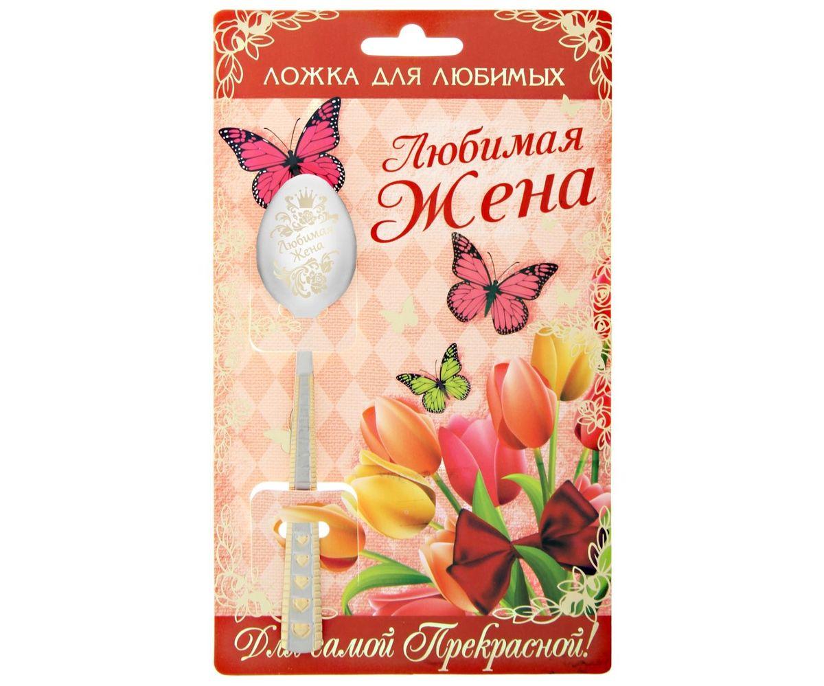 Ложка сувенирная Любимая жена, 2,8 х 14,5 см135406