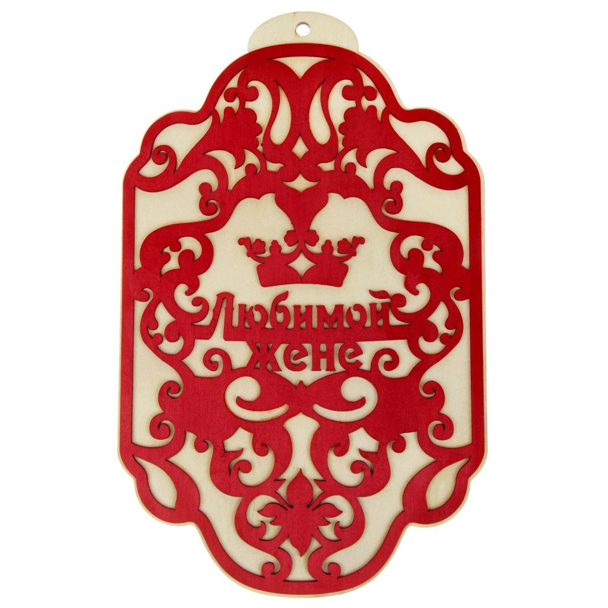 Доска разделочная Sima-land Любимой жене, 20 х 32 см863360Разделочная доска Sima-land Любимой жене - это один из самых необходимых предметов на кухне, без нее трудно обойтись при приготовлении пищи. Но кроме своей необходимости, она может приносить и эстетическое удовольствие, украшая собой интерьер кухни. Двухслойная доска из дерева - приятный и функциональный подарок для тех, кто любит готовить.