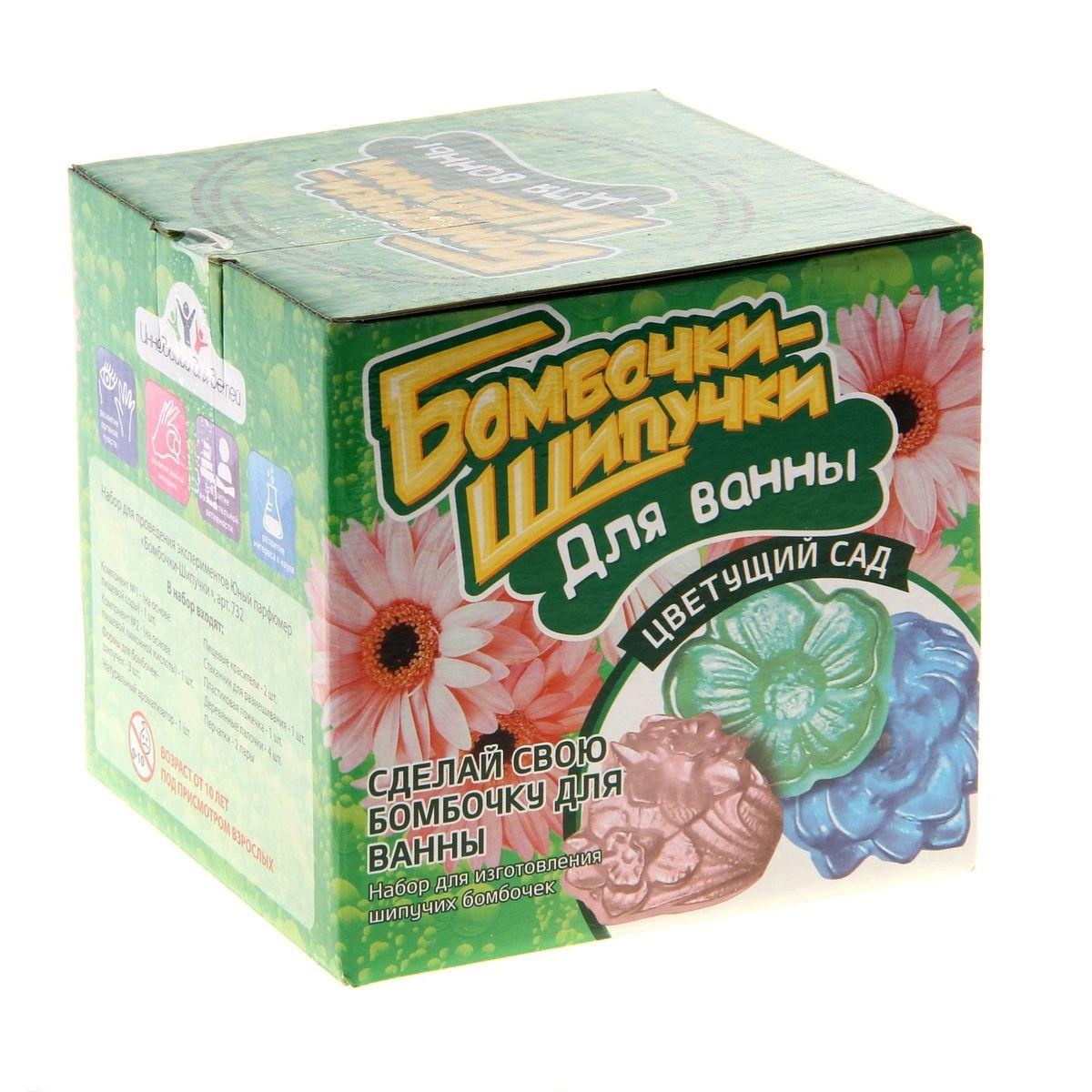 Набор для создания бомбочек для ванны Цветущий сад. 10759071075907