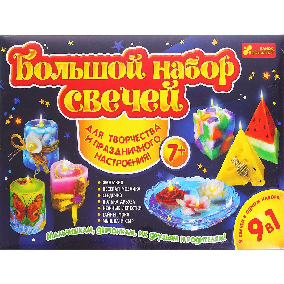 Набор для творчества Большой набор свечей 9 в 1. 10972101097210
