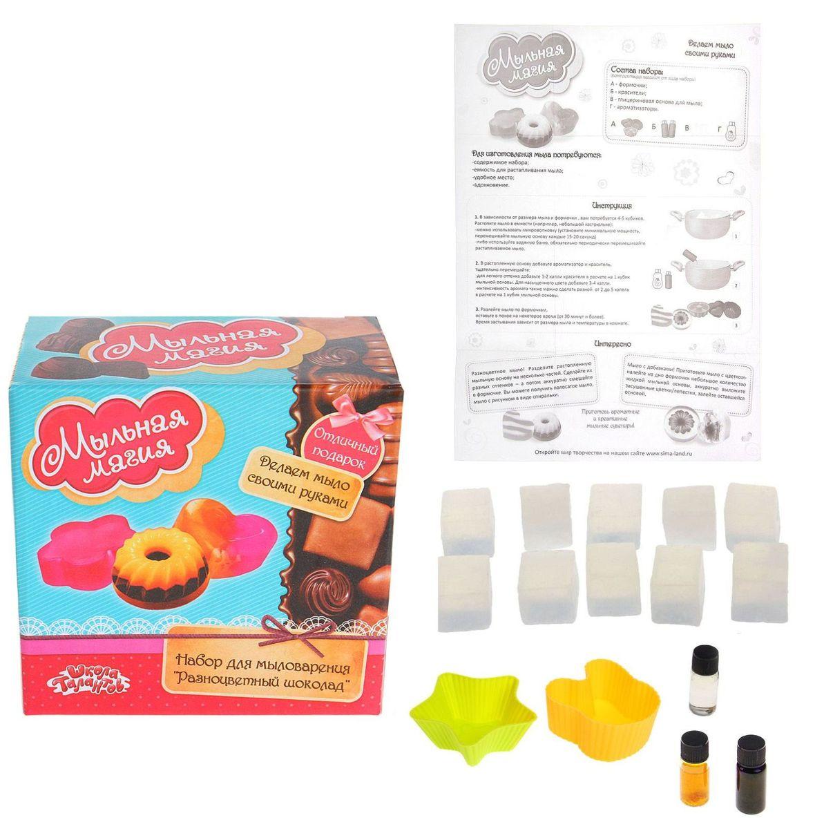 Набор для мыловарения Разноцветный шоколад. 628291628291