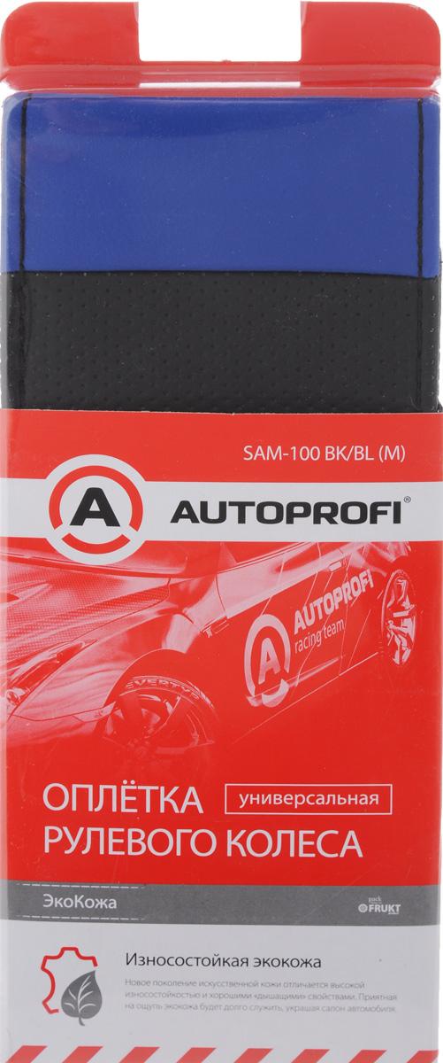Оплетка на руль Autoprofi, искусственная кожа, с перфорированными вставками, цвет: черный, синий. Размер МSAM-100 BK/BL (M)Оплетка Autoprofi, изготовленная из искусственной кожи, самостоятельно сшивается на руле по готовым стежкам. За счет этого она идеально облегает руль. В комплекте также поставляется капроновая нить в цвет оплетки и игла. Такая оплетка отличается износостойкостью и приятна на ощупь. Комплектация: оплетка на руль, капроновая нить, игла.