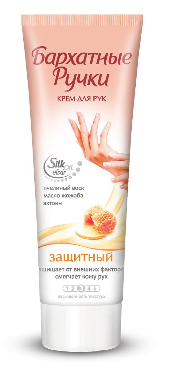 Бархатные Ручки Крем для рук Защитный 80 мл11070114Специальная формула крема разработана для защиты кожи рук от влияния внешних факторов (ветер, холод, сухой воздух). Комплекс эффективно действующих компонентов обладает восстанавливающим действием, смягчает кожу, предотвращает появление сухости и шелушения. Действие крема усилено формулой Silk oil elixir. Микро-масла восстанавливают клетки кожи, и в комплексе с протеинами шелка делают ее мягкой и нежной. Красота и нежность Ваших рук в каждом прикосновении!