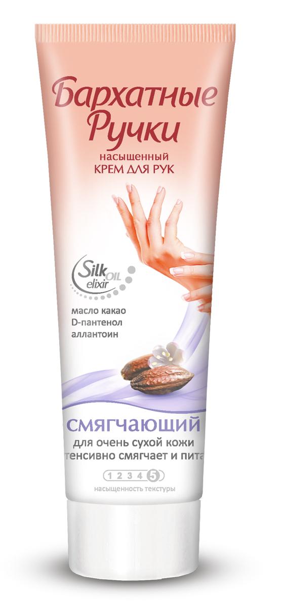 Бархатные Ручки Крем для рук Смягчающий 80 мл1107032205Специальная формула крема разработана для интенсивного смягчения очень сухой кожи рук. Комплекс эффективно действующих компонентов надолго устраняет сухость и шелушение, восстанавливает клетки кожи, дарит ощущение комфорта и нежности. Действие крема усилено формулой Silk oil elixir. Микро-масла восстанавливают клетки кожи, и в комплексе с протеинами шелка делают ее мягкой и нежной. Красота и нежность Ваших рук в каждом прикосновении!