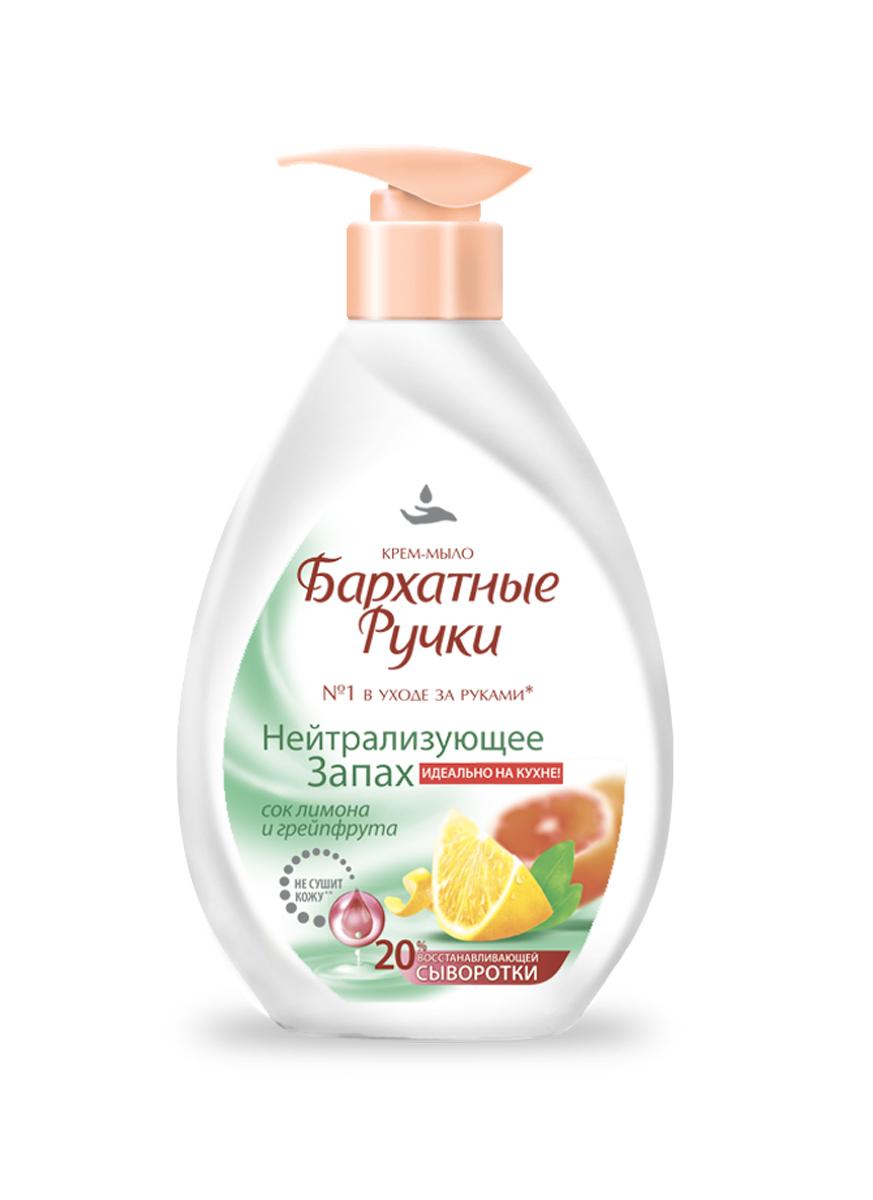 Бархатные Ручки Крем-мыло Нейтрализующее запах 240 мл