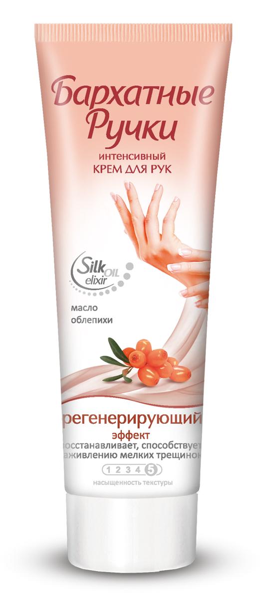 Бархатные Ручки Крем для рук Регенерирующий 80 мл1107032505Крем разработан специально для особого ухода за кожей рук. Он содержит ценное масло облепихи, которое известно своими целебными свойствами - способствует заживлению и профилактике появления мелких трещин, оказывает мощное витаминизирующее действие. Крем обладает успокаивающими свойствами и интенсивно восстанавливает кожу рук. Действие крема усилено формулой Silk oil elixir. Микро-масла восстанавливают клетки кожи, и в комплексе с протеинами шелка делают ее мягкой и нежной. Красота и нежность Ваших рук в каждом прикосновении!
