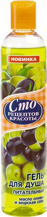 Сто рецептов красоты Гель для душа Масло оливы и морская соль 330 мл110259582Новый гель для душа Масло оливы и морская соль – настоящее удовольствие для Вашей кожи! Легкая и густая пена бережно очищает Вашу кожу, масло оливы интенсивно питает ее, а морская соль делает ееболее эластичной! Почувствуйте себя греческой богиней и ощутите невероятную нежность Вашей кожи гелем для душа Сто рецептов красоты!Нейтральный ph!