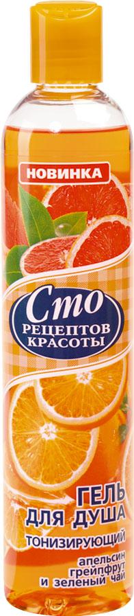 Сто Рецептов Красоты Гель для душа Апельсин грейпфрут и зеленый чай 330 мл110259522Новый гель для душа Апельсин, грейпфрут и зеленый чай подарит Вашей коже ощущение необыкновенной мягкости, а Вам – заряд бодрости, сил и энергии на целый день! Масло и сок апельсина сужают поры и нежно смягчают кожу, помогают восстановить силы, сок грейпфрута и зеленый чай приятно тонизируют.!Нейтральный рН!