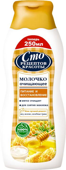 Сто рецептов красоты Молочко для умывания Питание и восстановление 250 мл ( 110257125 )