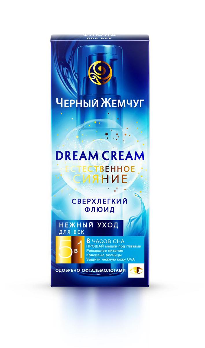 Черный жемчуг Dream Cream Флюид для век Естественное сияние 25 мл1105119228Флюид для век Dream Cream поможет избавиться от темных кругов и припухлостей вокруг глаз! Входящие в его состав витамин В3 и рутин укрепляют капилляры, снимают отечность и раздражения, успокаивают кожу, способствуют росту и укреплению ресниц. Флюид защищает нежную кожу век от солнца на уровне SPF 10 благодаря UV(УФ)-фильтрам. Теперь вы с легкостью устраните следы усталости и недосыпа, с этим кремом ваши глаза будут выглядеть красивыми сияющими в течение всего дня! Приглашаем вас узнать больше о Флюиде для век Dream Cream на сайте: my-dream-cream.ru