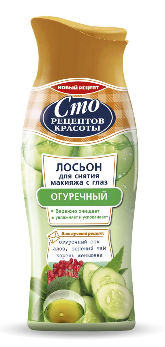 Сто Рецептов Красоты Лосьон для снятия макияжа с глаз Огуречный 100 мл110256881Лосьон для снятия макияжа с глаз на основе выжимки из алоэ, зеленого чая и огуречного сока мягко и легко снимает макияж, ухаживая за нежной кожей вокруг глаз. Активные компоненты бережно очищают, увлажняют и успокаивают кожу, препятствуют преждевременному старению кожи вокруг глаз. Результат: эффективное очищение и забота о коже вокруг глаз.