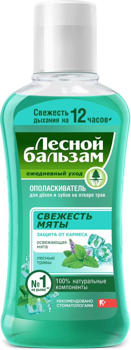Лесной Бальзам Ополаскиватель для полости рта На отваре трав Свежесть мяты с экстрактами лесных трав 400 мл (Лесной бальзам)