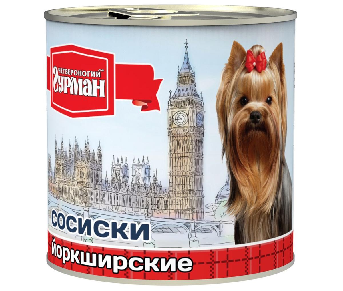 """Консервы для собак Четвероногий Гурман """"Сосиски Йоркширские"""", 240 г 17654"""