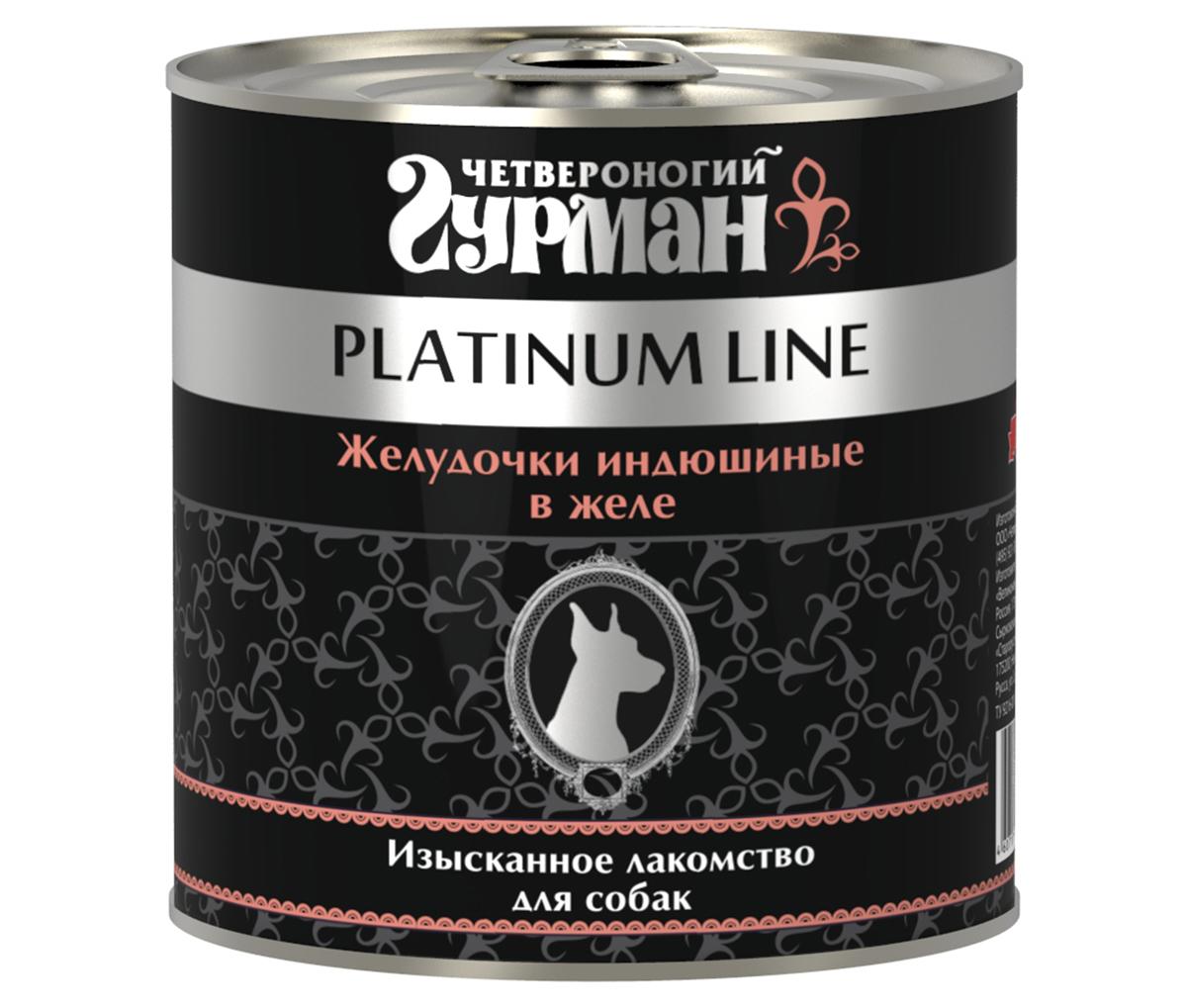 Консервы для собак Четвероногий Гурман, с индюшиными желудочками в желе, 240 г37281Консервы для собак Четвероногий Гурман серии Platinum Line представляют собой лакомства в виде мясных субпродуктов. Каждый вид продукции содержит только один или два вида субпродуктов, указанных в названии. Это приятное дополнение к основному рациону собак. Консервы изготовлены только из нарезанных индюшиных желудочков. Индюшиные желудочки - диетический продукт. Отличаются низким содержанием жиров и углеводов. Продукт богат витаминами группы В, PP, С и E. Содержит железо, фосфор, калий, кальций и цинк. Корм производится по новейшей технологии на современном оборудовании, что позволяет строго следить за его качеством. Специальная щадящая технология обработки компонентов позволяет сохранить максимальное количество витаминов, микроэлементов и питательных веществ, необходимых любой собаке. Корм производится из высококачественного натурального мяса, без добавления сои, ароматизаторов и красителей, имеет отличный вкус и привлекательный аромат....