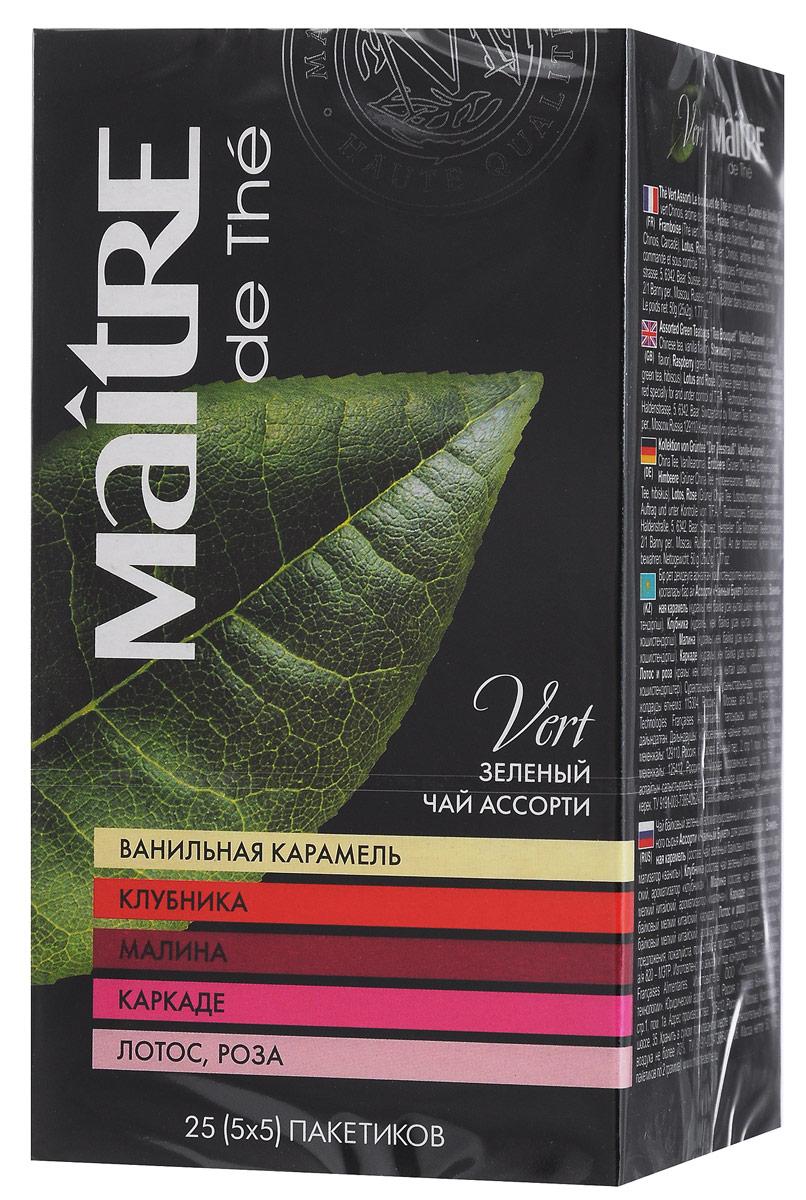 Maitre Чайный букет зеленый чай в пакетиках, 25 штбак196рСвежий аромат лотоса и тонкое благоухание розы подарят незабываемые минуты безмятежности в середине дня. Чай с ароматом каркаде станет настоящим эликсиром здоровья в любое время суток. Сладкий аромат малины окутает теплом в прохладную погоду. Нежный аромат клубники наполнит умиротворением в вечерние часы в семейном кругу. Свежий аромат ванильной карамели подарит гурманам удивительный букет вкусовых ощущений.
