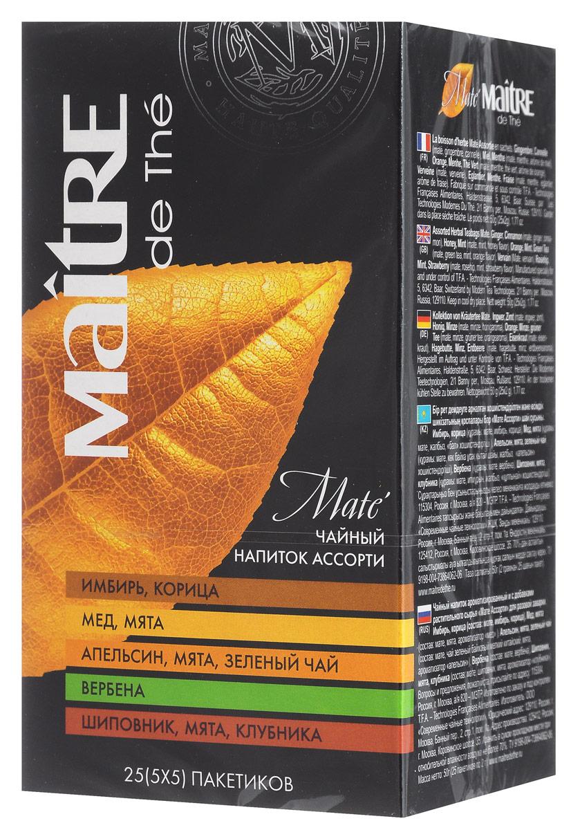 Maitre Мате чайный напиток в пакетиках, 25 штбал475рАссорти из пяти вкусов коллекции Maitre Мате, специально подобранных для различных ситуаций и на любой вкус: имбирь-корица, мед-мята, апельсин-мята-зеленый чай, вербена, шиповник-мята-клубника. Мате усиливает ароматы пряностей, плодов и трав.