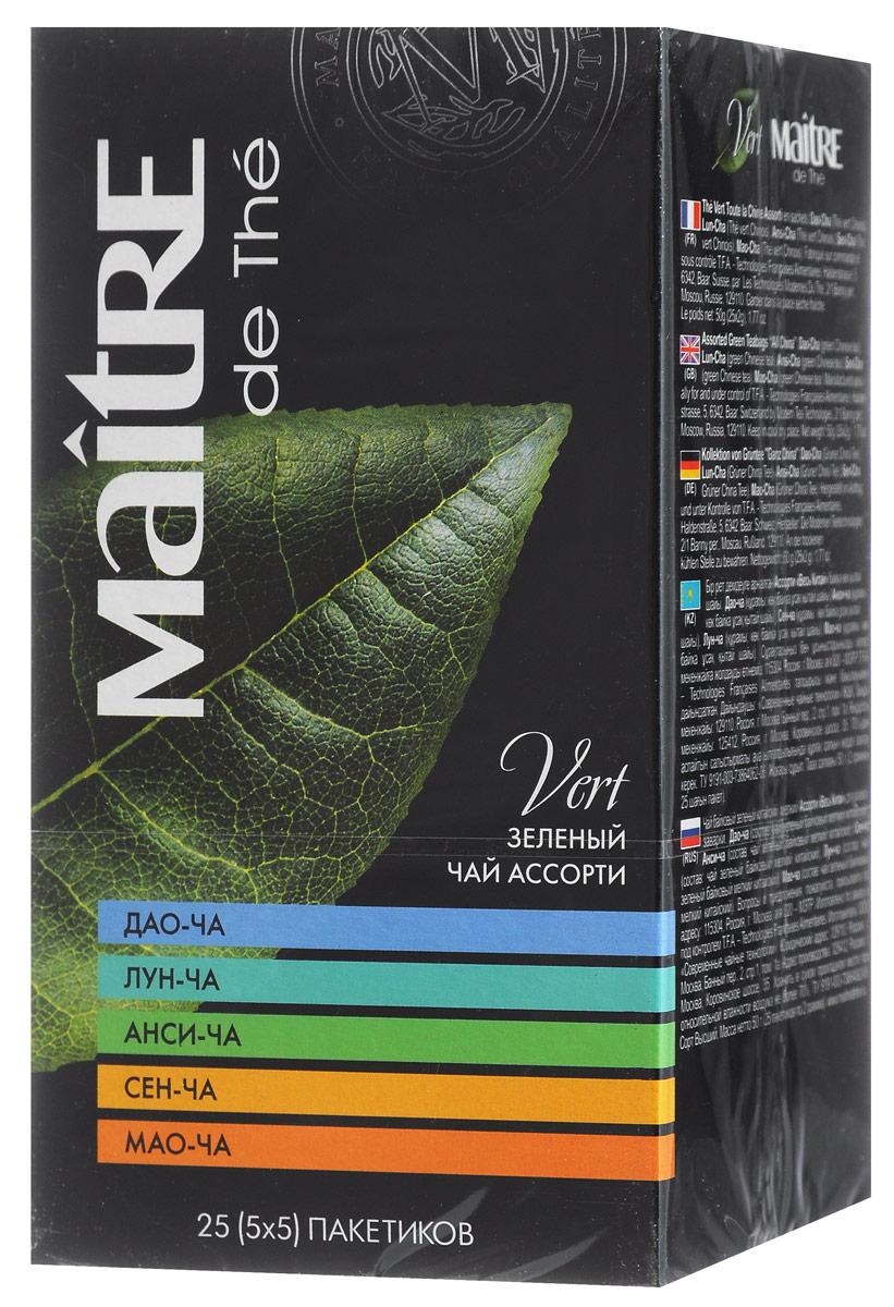 Maitre Весь Китай зеленый чай в пакетиках, 25 штбак197рАссорти Maitre Весь Китай - эта коллекция из пяти различных видов – настоящая находка для ценителей. Благодаря секретам выращивания, времени сбора и особым методам обработки, каждый представленный в данной коллекции чай обладает особыми свойствами. Анси-ча поможет успешно провести деловые переговоры, Дао-ча подарит ощущение прохлады, Лун-ча создаст прекрасную атмосферу для неформального общения, Сен-ча смягчит вкус любой пряной пищи, Мао-ча удивит вас богатством и изысканностью вкусовых ощущений.
