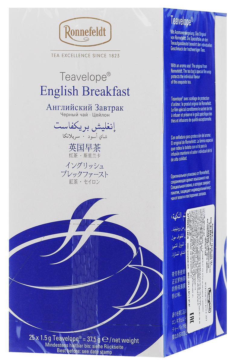 Ronnefeldt Английский завтрак черный чай в пакетиках, 25 шт14010Ronnefeldt Английский завтрак - насыщенный темный, характерный цейлонский чай с восточной части острова с терпким, пикантным вкусом. Специальная пленка, в которую завернут пакетик, защищает индивидуальный вкус чая от влаги и посторонних запахов.